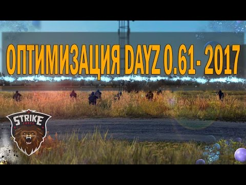 ОПТИМИЗАЦИЯ Dayz Standalone 0.61 - 2017 By Strike Force