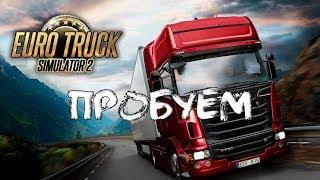 Euro Truck Simulator 2 - УЧУСЬ ВОДИТЬ!!! #2 (18+) - Ламповый Стрим - (x3470+1060 6Gb) РОЗЫГРЫШ!!!