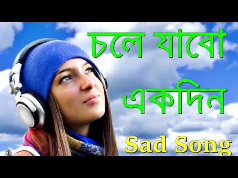 Chole Jabo Ekdin  Bangla Sad Song