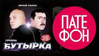 Группа Бутырка - Первый альбом (Full album) 2002