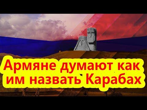 """Армяне не решили, как им называть Карабах – еще """"республикой"""" или уже нет"""