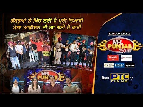 Mega Auditions   Part 01   Mr. Punjab 2018   Full Episode   PTC Punjabi