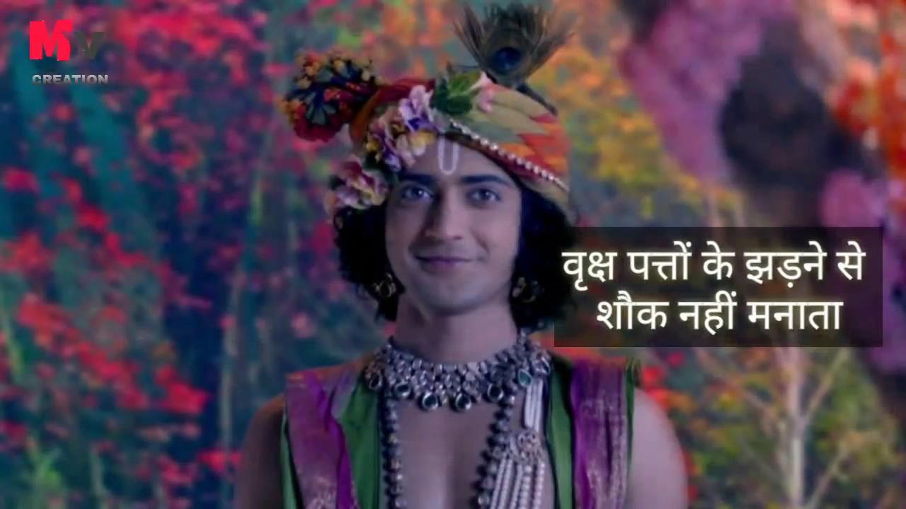 Krishna Vani status video. Radha Krishna WhatsApp status ...