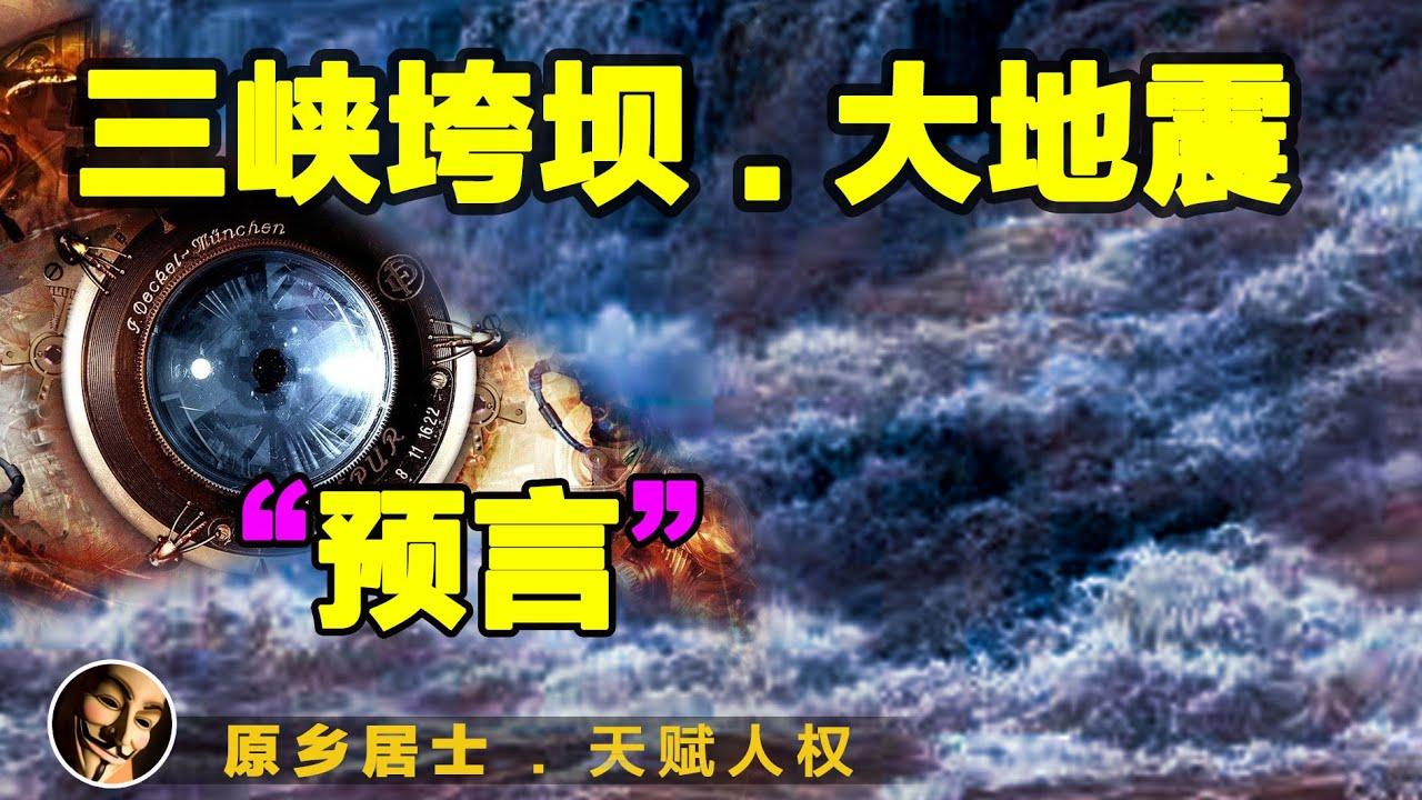 予言 com 地震