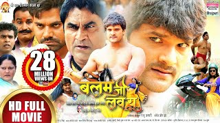 Gambar cover BALAM JI LOVE YOU | KHESARI LAL YADAV, KAJAL RAGHWANI | BHOJPURI BLOCKBUSTER MOVIE 2020 | HD MOVIE