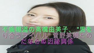 3月15日、妻子のいる40代の実業家との不倫を「週刊文春」(文藝春秋)で...