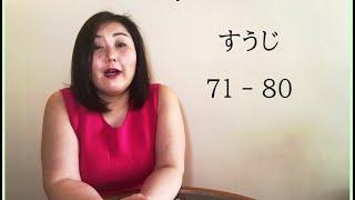 Let's practice SUUJI「71 - 80」