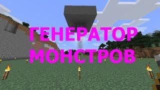 Minecraft Генератор Монстров
