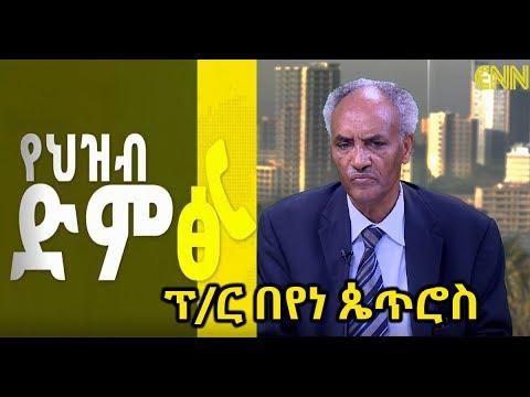 Ethiopia: ፕ/ር በየነ ጴጥሮስ ለተመልካቾች የሰጡት ምላሽ - ENN
