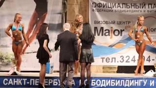 Кубок СПб по бодибилдингу и фитнесу Апрель 2014. Женские категории