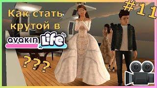 Как стать крутой в Avakin Life? #11 | Выхожу замуж!
