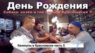 ДНЮХА, собака-козёл, гей парад в Красноярске (?!)