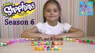 6 сезон шопкинс іграшки розпакування відео для дітей огляд іграшок російською іграшки Шопкинс shopkins