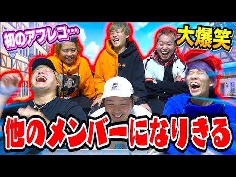 【奇妙】他のメンバーになりきれ!アフレコ選手権!