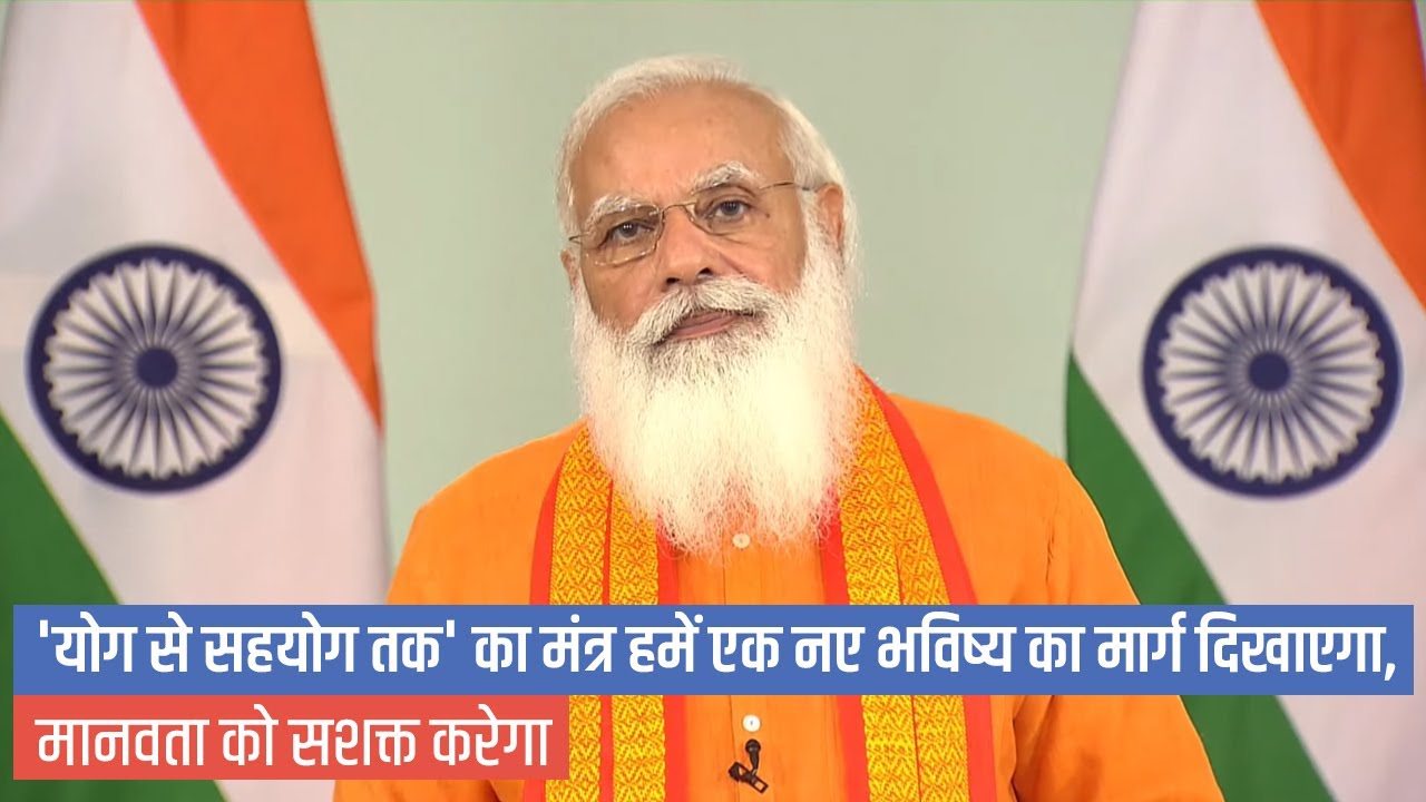 We must make efforts to ensure reach of yoga in every corner of the world: PM Modi