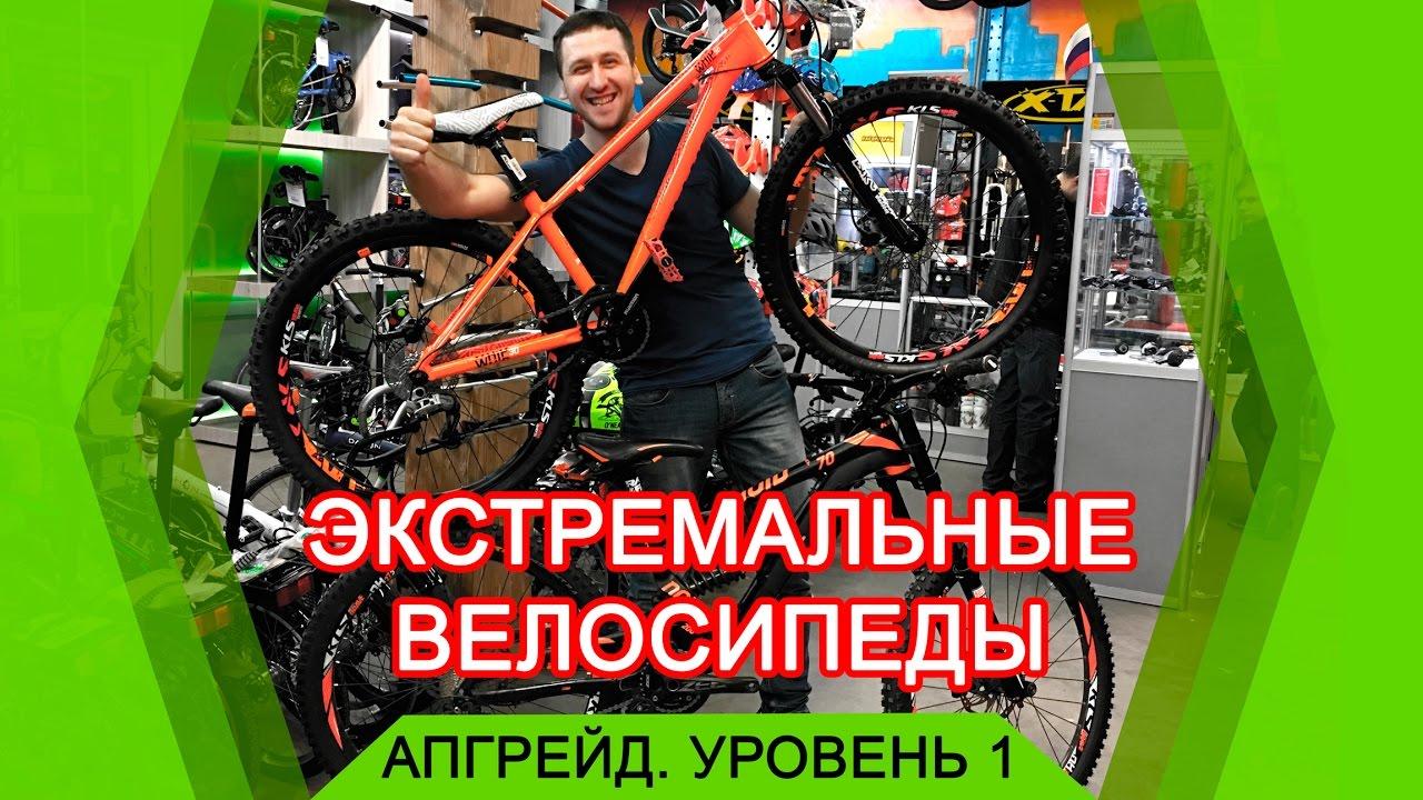 Активный образ жизни помогает нам быть здоровыми и бодрыми каждый день. Мы предлагаем вам купить велосипед – это отличный способ поддерживать себя в тонусе и всегда оставаться в хорошем настроении. У нас вы можете купить велосипед для прогулок или для экстремальных гонок – он будет.