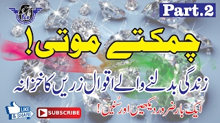 Chamkety moti Part 2/Best aqwal e zareen in urdu/anmol Batin in audio & Video