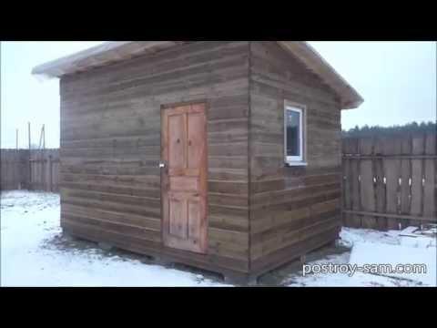 видео: Сколько стоит построить деревянный сарай
