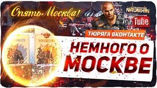 Немного о Москве в тюряге...