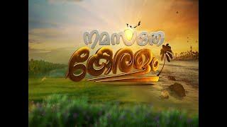 നമസ്തേ കേരളം   Namaste Keralam   18 April 2021