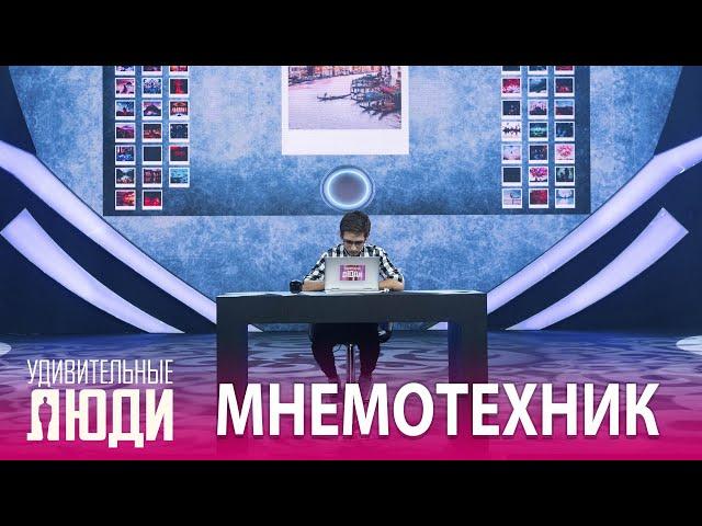 «Удивительные люди». 5 сезон. 7 выпуск. Ян Зонь. Мнемотехник