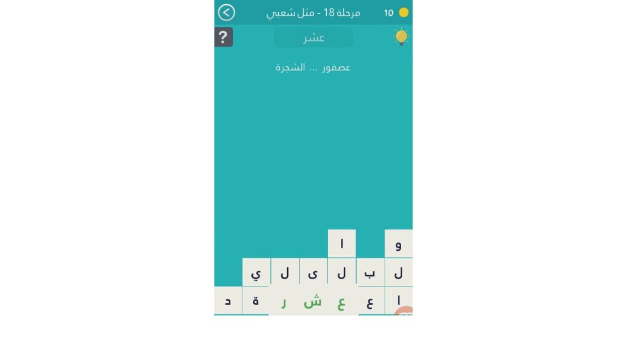حل لعبة كلمة السر المرحلة 18 مثل شعبي أفكار Afkar