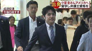 何度も会釈を・・・小室圭さん アメリカに向け出発(18/08/07) 小室圭 検索動画 28