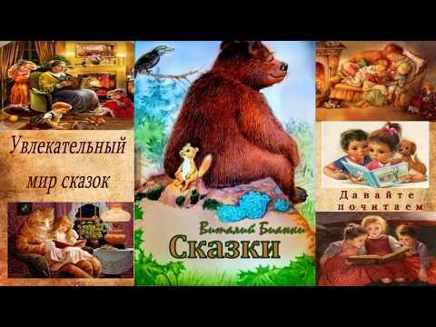 Виталий Бианки рассказы читать и слушать Рассказы Бианки