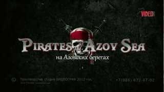 Пираты Азовского моря-