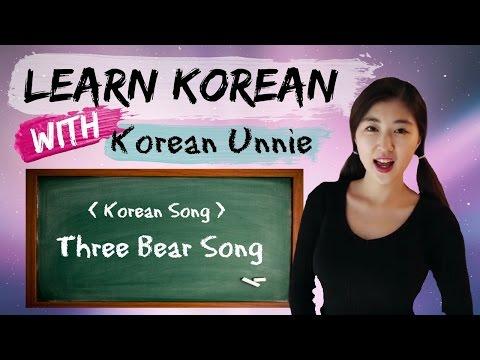 한국어 Learn Korean   LEARN KOREAN WITH SONG: Three Bears Song (Gom Se Mari) 곰세마리