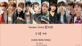 Golden Child 골든차일드 : 넌 모를 거야  Han/rom/eng  Lyrics