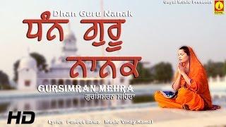 Dhan Guru Nanak - Gursimran Mehra - Goyal Music