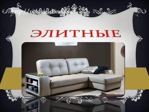 Мы сотрудничаем с известными производителями мебели мы как дорогие ( например, кожаный угловой диваны) так и дешевые недорогие варианты. Квалифицированные менеджеры не только помогут вам купить угловой диван киев недорого, но и проконсультируют вас относительно возможного.