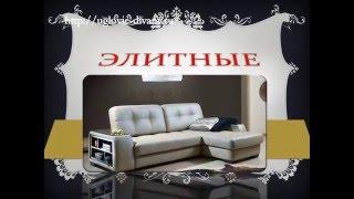 видео Офисные диваны москва