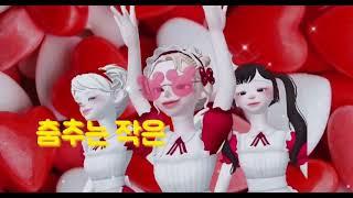 까탈레나-오렌지캬라멜 / 주토피아크루 합작 /합작/제페토뮤비/제페토 / 뮤비