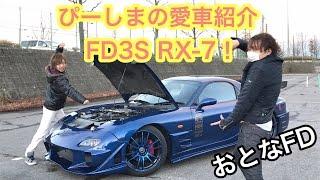大人FD!!FD3S RX-7 5型【ぴーしまの愛車紹介!!】スポーツカーを盛り上げよう♪