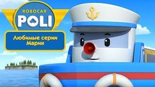 Робокар Поли - Любимые серии Марин | Поучительный мультфильм