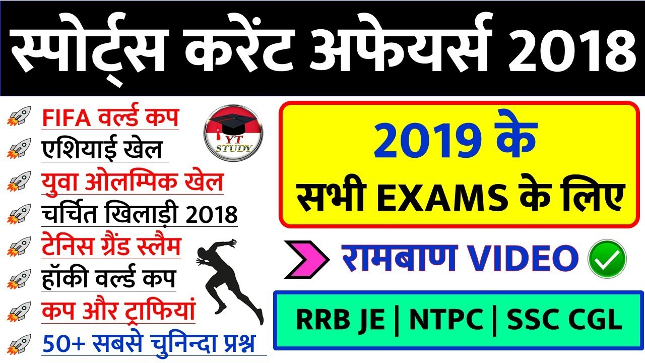 Download Sports Current Affairs 2018 2019 | खेल सम्बंधित करेंट अफेयर्स | May Railway NTPC RRB JE SSC CGL 2019