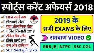 Sports Current Affairs 2018 2019 | खेल सम्बंधित करेंट अफेयर्स | May Railway NTPC RRB JE SSC CGL 2019