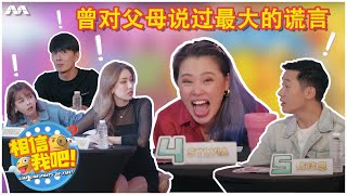 Did Sylvia Chan lie about dating a much older man? 曾对父母说过最大的谎言 | Liar Liar Pants on Fire 相信我吧! EP2