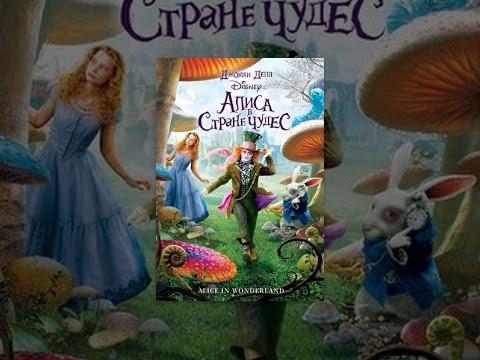 Алиса В стране YouTube