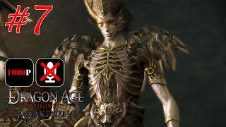 Dragon Age: Origins Awakening #7 Восстание Крестьян Изгнание Веланны Кэл Хирол