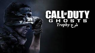 شرح تروفي كود 10: قوست | Trophies CoD 10 : Ghosts