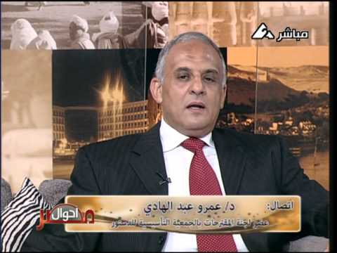 احوال مصر بتاريخ 18/9/2012