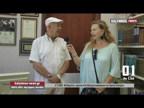 6-7-2020 Φ.Ολυμπίτης : έρχεται στην Κάλυμνο εκπρόσωπος των Special Olympics