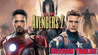 Мстители 2: Эра Альтрона ( Русский трейлер )