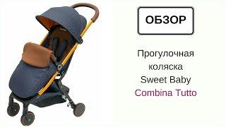 Коляска Sweet Baby Combina Tutto