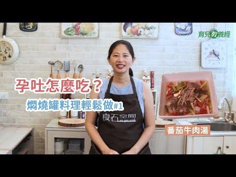 孕媽咪全攻略#3 | 孕吐怎麼吃?超簡單燜燒罐料理 - 番茄牛肉湯| 懷孕是一件很美好的事---寶寶、嬰兒