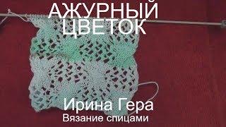 Ажурный цветок.Вязание спицами Ирина Гера .