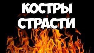 Дэвид Копперфильд - Костры Страсти (1993)